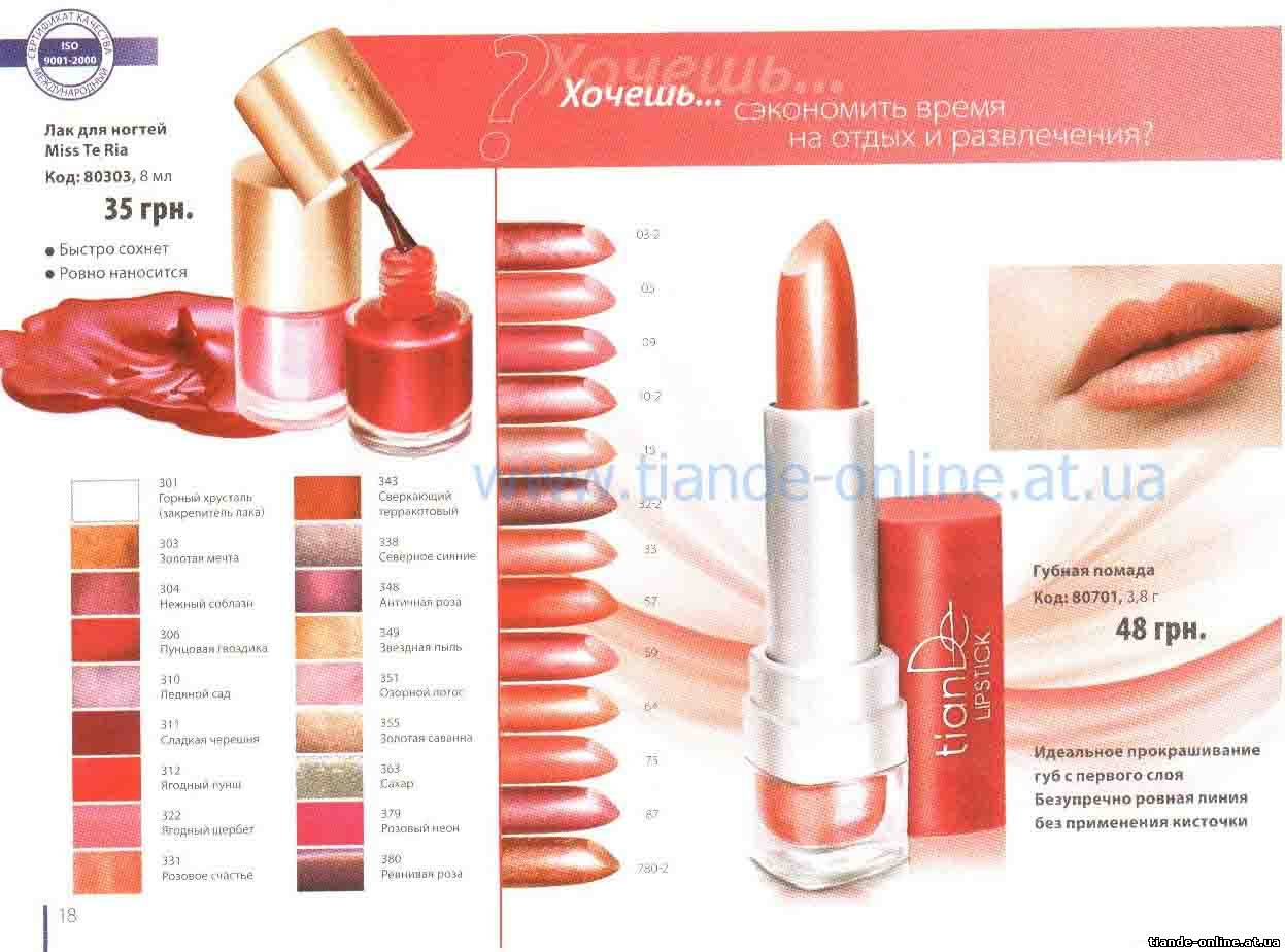 Тианде(tiande) - лечебная косметика - каталог тианде весна 2011.